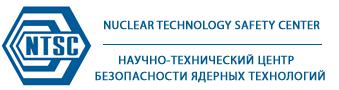 Научно-Технический центр безопасности ядерных технологий